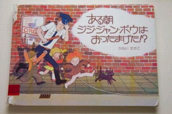 Pinocchio giapponese 1